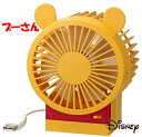 USB卓上扇風機 プーさん 卓上ファン Disney CITIZEN