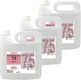除菌用衛生アルコール メイプルアルコールA75 業務用4L 3本セット エタノール67.89%