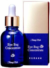 目袋専用美容液 アイバッグコンセントレイト