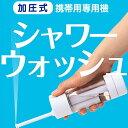加圧式 携帯おしり洗浄機 シャワーウォッシュ【あす楽】