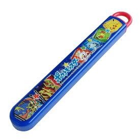 【 ポケモン 】スライド式 はし&はし箱 セット ポケットモンスター 20 【食洗機対応】(ABS2A)