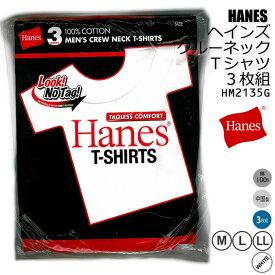 『マツコの知らない世界』で従来のパックTとして紹介されました。アカラベル クルーネックTシャツ HANES HANES ヘインズ 赤ラベル クルーネックシャツ 3枚組 HM2135G お買い得 RED PACK(レッドパック)