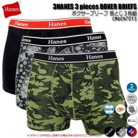 HANES HANES ヘインズ BOXERBRIEFS ボクサーブリーフ CM6EN701S 3PACK 3枚組 セット メンズ パンツ タグレス 人気 チェック ペイズリー 正規品 希望小売価格1400円