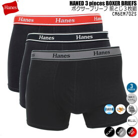 HANES HANES ヘインズ BOXERBRIEFS ボクサーブリーフ CM6EN702S 3PACK 3枚組 セット メンズ パンツ タグレス 人気 ブラック 正規品 希望小売価格1400円