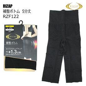 RIZAP 補整ボトム 5分丈 RZF122 ライザップ レディース 婦人 日本製 ガードル ヒップアップ トレーニング ダイエット スリム GUNZE グンゼ