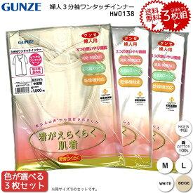 GUNZE グンゼ 3分袖ワンタッチインナー HW0138 M L 3P 婦人 綿100% コットン100% 吸汗性 保温性 やわらかい レディース 女性 肌着 下着 インナー 3枚セット 色が選べる 送料無料
