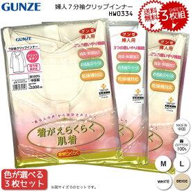 GUNZE グンゼ 7分袖クリップインナー HW0334 M L 3P 婦人 綿100% コットン100% 吸汗性 保温性 やわらかい レディース 女性 肌着 下着 インナー 3枚セット 色が選べる 送料無料