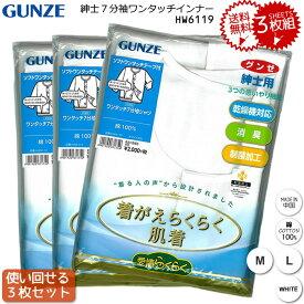 GUNZE グンゼ 紳士7分袖ワンタッチインナー HW6119 M L 3P 紳士 綿100% コットン100% 吸汗性 保温性 やわらかい メンズ 男性 肌着 下着 インナー 3枚セット 使い回せる 送料無料