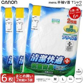 CARON DZ43 キャロン 2枚組 半袖V首シャツ メンズインナー 紳士 男性 アンダーウエア アンダーシャツ 抗菌防臭 良質綿使用 綿100% フライス編み やわらか 気持ちいい いつまでも イヤな臭いを抑制 白 ホワイト 清潔快適 M L LL 6枚セット 6枚組 5枚セット+1 新入荷