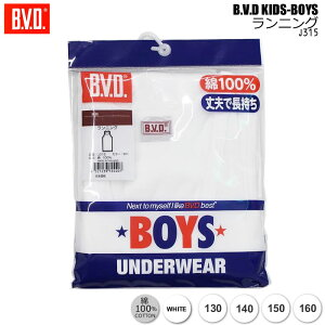 【SALE対象商品】BVD BOYS J315 ランニング タンクトップ シャツ ボーイズ インナー 下着 男子 男児 子ども 男の子 キッズ 白 ホワイト コットン 130 140 150 160 130〜160cm KIDS キッズ こども 肌着 アン