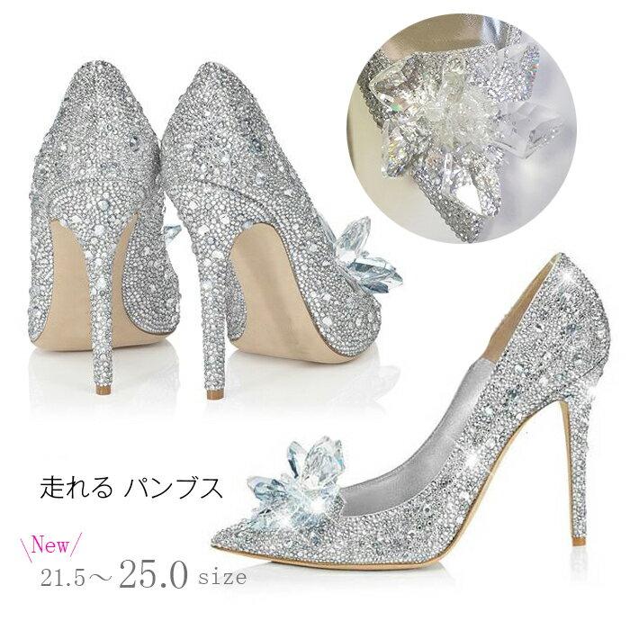 ヒール7cm/9cm 結婚式 パンプス ガラスの靴 キラキラ ウェディングシューズ ハイヒール レディース ラインストーン パンプス パーティー 演奏会 舞台使用 美足シューズ
