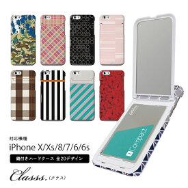 《送料無料》 iPhoneケース クラス ハード ケース アイコンパクト 【 スマホケース iPhone7 iPhoneXs アイフォンXs iPhone8 iPhoneX アイフォン7 アイフォン8 アイフォン6s アイフォン6 アイフォンX アイフォンケース スマホカバー 携帯カバー 携帯ケース 鏡付き カード収納