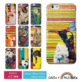 iPhoneケース NIJISUKE ハード ケース 【 スマホケース iPhone8Plus iPhone7Plus iPhone6Plus iphone7プラス アイフォン7プラス アイフォン6プラス アイフォン6sプラス 7plus 6プラス 6sプラス プラス アイフォンケース スマホカバー 携帯カバー 携帯ケース 動物 しろくま