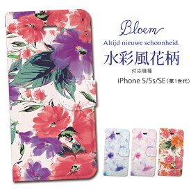 2a400f3513 《送料無料》 iPhoneケース bloem 手帳型 ケース 【 スマホケース iPhone5 iPhone5s iPhoneSE アイフォン