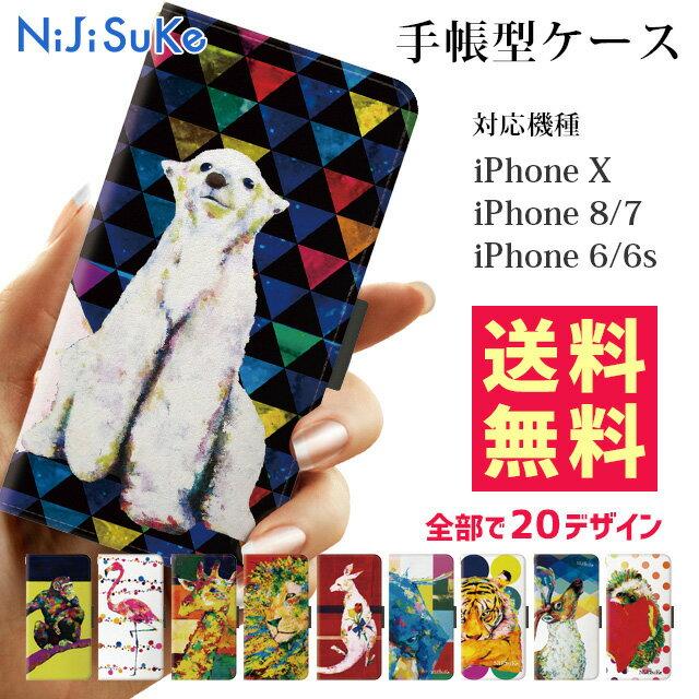 《送料無料》 iPhoneケース ショートベルト NiJiSuKe 手帳型 ケース 【 スマホケース iPhone7 iPhone6 iPhone6s iPhoneX iPhone8 アイフォン7 アイフォン8 アイフォン6s アイフォン6 アイフォンx アイフォンケース スマホカバー 携帯カバー 携帯ケース 鳥 猫 動物 しろくま