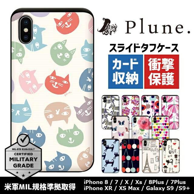 スマホケース Plune スライド タフケース 【 iPhoneケース iPhone7 アイフォンXs iPhoneX iPhone8 アイフォン7 アイフォン8 アイフォンXs アイフォン7 アイフォンx アイフォンケース スマホカバー 携帯カバー 携帯ケース icカード カード カード収納 カードホルダー