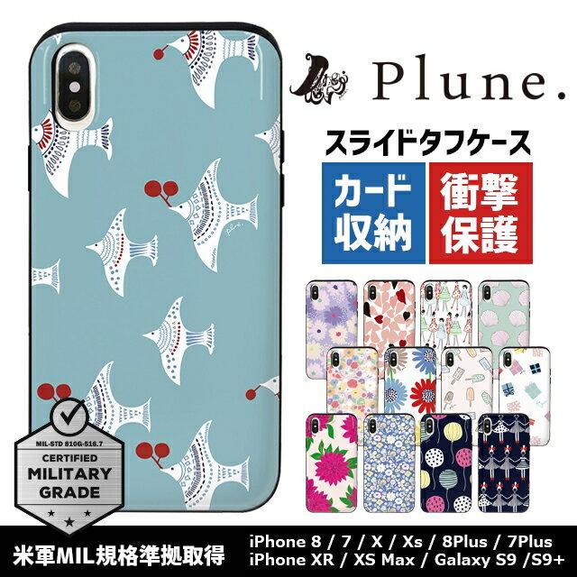 スマホケース Plune スライド タフケース 【 iPhoneケース iPhone7 アイフォンXs iPhoneX iPhone8 アイフォン7 アイフォン8 アイフォンXs アイフォン7 アイフォンx アイフォンケース スマホカバー 携帯カバー 携帯ケース icカード カード収納 カードホルダー