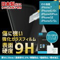 【iPhone6/6s強化ガラスフィルム】日本製素材旭硝子製(AGC)/硬度:9H/飛散防止/撥水加工/耐指紋/傷防止/透過率92.6%/厚さ:0.33mm