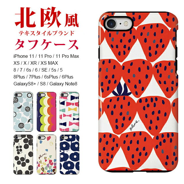 【iphone8 ケース】iPhone8 iphone7 iphoneX ケース 耐衝撃 タフケース iphone6/6s iPhone5/5s iPhoneSE ケース アイフォン アイホン カバー Plune. プルーン 北欧風 テキスタイル ブランド ハイブリット スマホケース 携帯ケース