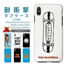 スマホケース トイマシーン タフケース 【 iPhoneケース iPhone7 iPhone6 iPhone6s iPhoneX iPhone8 iphone7plus iPhoneXs iPhone5s iPhoneSE アイフォン7 アイフォン8 アイフォン6s アイフォン7 アイフォンx アイフォンXs アイフォンケース スマホカバー 携帯ケース
