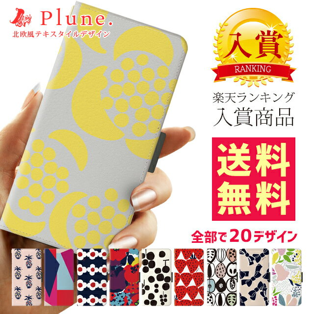 【送料無料】 iPhoneケース ショートベルト plune 手帳型 ケース | スマホケース iPhone7 iPhone6 iPhone6s iPhoneX iPhone8 アイフォン7 アイフォン8 アイフォン6s アイフォン6 アイフォンx アイフォンケース スマホカバー 携帯カバー 携帯ケース かわいい 北欧 おしゃれ