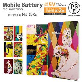 モバイルバッテリー NIJISUKE 4000mAh | 薄型 軽量 極薄 iPhone アイフォン android アンドロイド iPhoneXs 2回 コンパクトスマホバッテリー 充電器 携帯バッテリー スマートフォン 大容量 急速充電 全機種対応 ケーブル しろくま パンダ フラミンゴ ネコ 猫 ねこ 動物 PSE