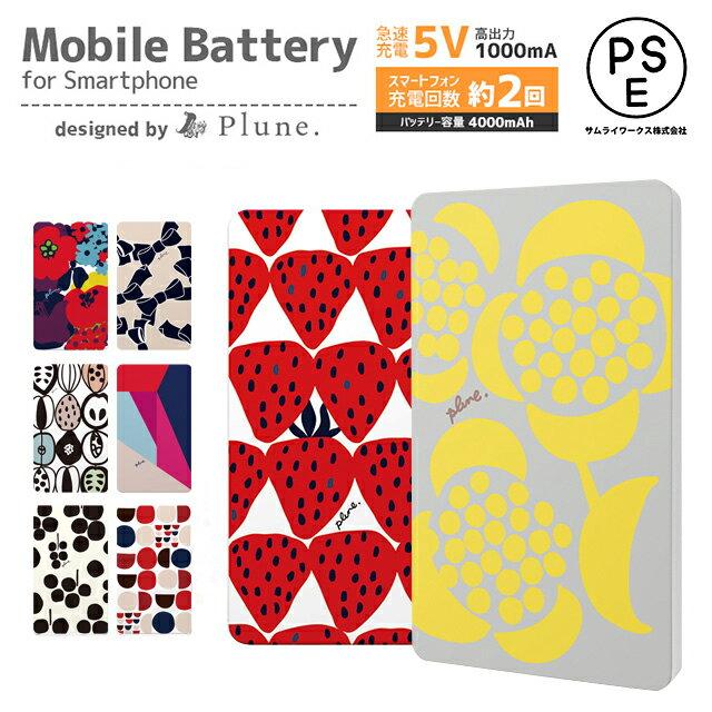 モバイルバッテリー Plune 4000mAh 【 薄型 軽量 極薄 iPhone アイフォン android アンドロイド iPhone7 2回 コンパクトスマホバッテリー 充電器 携帯バッテリー スマートフォン 大容量 急速充電 全機種対応 ケーブル おしゃれ 大人女子 かわいい 北欧 大人かわいい 女子