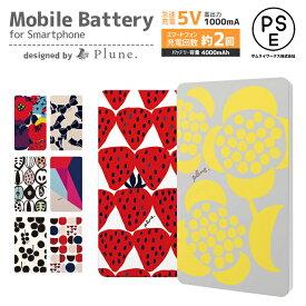 モバイルバッテリー Plune 4000mAh 【 薄型 軽量 極薄 iPhone アイフォン android アンドロイド iPhoneX 2回 コンパクトスマホバッテリー 充電器 携帯バッテリー スマートフォン 大容量 急速充電 全機種対応 ケーブル おしゃれ 大人女子 かわいい 北欧 大