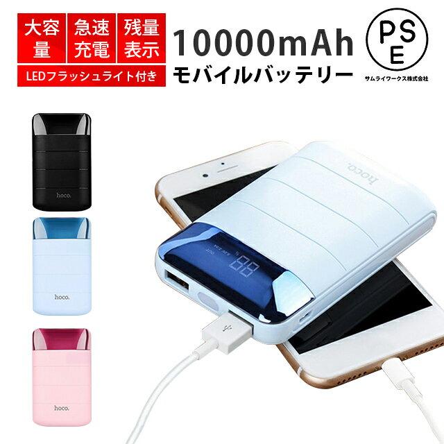 モバイルバッテリー hoco. 10000mAh 【 iPhone アイフォン android アンドロイド iPhone7 2回 スマホバッテリー 充電器 携帯バッテリー スマートフォン 大容量 急速充電 全機種対応 ケーブル USBケーブル microusb quick charge 2.1a 急速 xperia iPhone5 アイホン 軽量