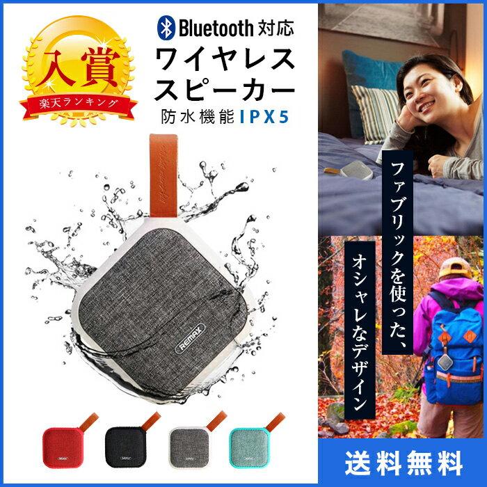 《送料無料》 ポータルブル Bluetooth スピーカー REMAX 防水 【 スマートフォン ブルートゥース アイフォン iphone ipad usb Xs 小型 携帯 コンパクト かわいい ワイヤレススピーカー 浴室 Bluetoothスピーカー ポータブルスピーカー Android アンドロイド IPX5防水