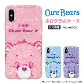 iPhoneケース ケアベア ソフト ケース | スマホケース iPhoneXS iPhoneX アイフォンX アイフォンXS アイフォンケース スマホカバー 携帯カバー 携帯ケース かわいい 可愛い キャラクター おしゃれ ホログラム iPhone アイホン Care Bears