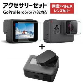 GoProアクセサリー セット 保護フィルム レンズカバー / ゴープロ 保護 フィルム gopro hero8 hero7 black gopro8 gopro7 ゴープロ7 ゴープロ8 7 8 専用 両面 液晶 保護シート ガラスフィルム カバー レンズキャップ GoPro5 GoPro6 ブラック コンパクト レンズ プロテクター