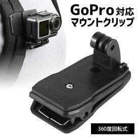GoPro クリップ 式 マウント アクセサリー | ゴープロ クリップ式 gopro hero8 hero7 black gopro8 gopro7 ゴープロ7 ゴープロ8 7 8 専用 GoPro5 GoPro6 ブラック 自撮り棒 アクションカメラ ゴープロ用 おすすめ ハウジングマウント付 360度 回転 マウントクリップ