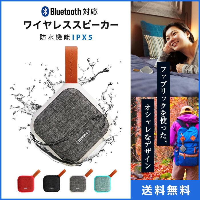 《送料無料》 ポータルブル Bluetooth スピーカー REMAX 防水 【 スマートフォン ブルートゥース アイフォン iphone ipad usb 小型 携帯 コンパクト かわいい ワイヤレススピーカー 浴室 Bluetoothスピーカー ポータブルスピーカー Android アンドロイド IPX5防水