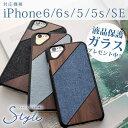 【SUMMER SALE】iPhone6sケース/iPhone6 木 木製 ジーンズ デニム ケース 「S-tyle」 ウッド サーフ ハワイアン アウ…