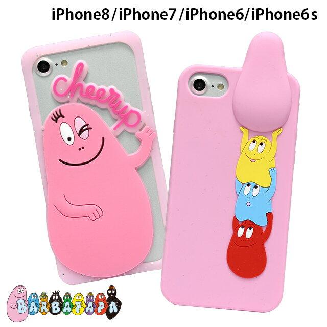 iPhoneケース バーバパパ シリコン ケース 立体 【 スマホケース iPhone8 iPhone7 iPhone6 iPhone6s アイフォン7 アイフォン6s アイフォン8 アイフォン6 アイフォンケース スマホカバー 携帯カバー 携帯ケース かわいい キャラクター おしゃれ シリコンケース シリコンカバー