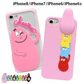 34235f5caa iPhoneケース バーバパパ シリコン ケース 立体 【 スマホケース iPhone8 iPhone7 iPhone6 iPhone6s  アイフォン7 アイフォン6s