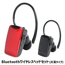 Bluetooth ワイヤレスヘッドセット   完全独立型 ワイヤレス ブルートゥース iphone アイフォン アイホン あいほん android アンドロイド スポーツ 片耳 無線 Xperia iPad コードレス 耳かけ ハンズフリー通話 USB充電式 高音質 ハンズフリー
