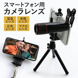 スマホ カメラ レンズ 望遠 マクロ ワイド 魚眼 4種セット | スマホレンズ スマートフォン カメラレンズ 自撮り 自撮りグッズ じどりレンズ 自分撮り 広角 ワイド スマホ コンパクト クリップ タイプ 接写 広角レンズ iPhoneXs iPhone11 pro iPhoneXR レンズセット