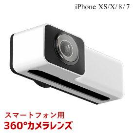《送料無料》 360度カメラ 360°カメラ PanoClip 【 スマホ スマートフォン iPhone 動画 アプリ パノラマ レンズ 広角 魚眼 SNS映え iPhoneXS iPhoneX iPhone8 iPhone7 アイフォンXS アイフォンX アイフォン8 アイフォン7 カメラレンズ 自撮り 全天球 軽量 コンパクト SNS