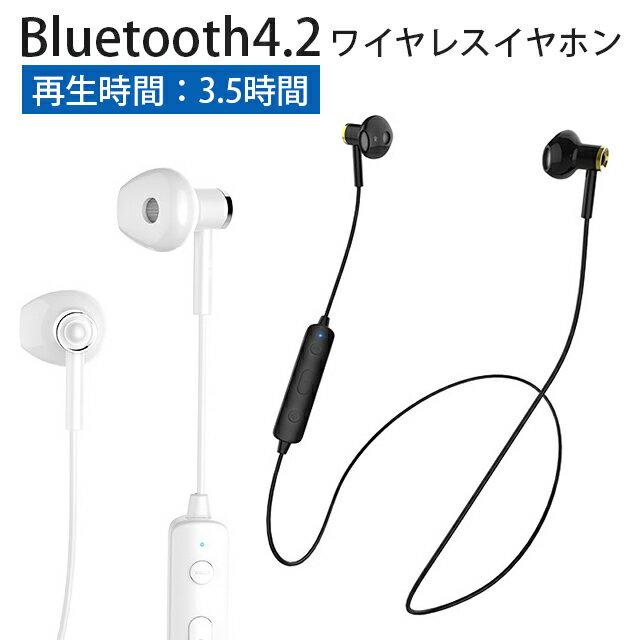 イヤホン Bluetooth イヤフォン ワイヤレス 高音質 ブルートゥース マグネット iphone アイフォン android スポーツ 両耳 無線 iPhone8 iPhonex ipod iPhone7 Xperia iPad ワイヤレスイヤホン Galaxy iPhoneXs iPhoneXsMAX iPhoneXR ハンズフリー インナーイヤー型