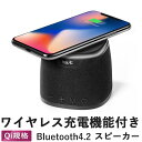 ワイヤレス充電器 Bluetooth スピーカー Qi対応 【 iphone8 iphonex iPhoneXs 急速 急速充電 galaxy qi iphone androi…