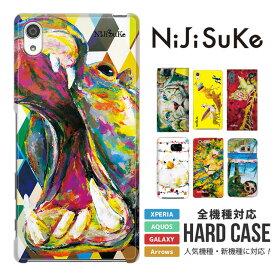 スマホケース NiJiSuKe ハード ケース | Android アンドロイド 全機種対応 Xperia エクスペリア SO-04H SO-02H SO-02J Galaxy ギャラクシー AQUOS アクオス ARROWS アローズ スマホカバー 携帯カバー 携帯ケース iPhone5 iPhone5s iPhoneSE アイフォン5 アイフォン5s SE