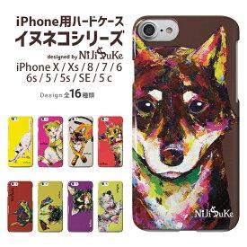 iPhoneケース NIJISUKE ハード ケース 【 スマホケース iPhone7 iPhone6 iPhone6s iPhone8 iPhone5 iPhone5s iPhone5c iPhoneSE アイフォン7 アイフォン8 アイフォン6s アイフォン7 アイフォン5 SE 5s 5c アイフォンケース スマホカバー 携帯カバー 携帯ケース 動物 猫 犬