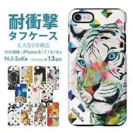 iPhoneケース NIJISUKE タフケース 【 スマホケース iPhone7 iPhone6 iPhone6s iPhone8 アイフォン7 アイフォン8 アイフォン6s アイフォン6 アイフォンケース スマホカバー 携帯カバー 携帯ケース かわいい 可愛い 動物 おしゃれ iPhone アイホン おしゃれかわいい カラフル