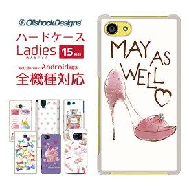 スマホケース Oilshock Designs ハード ケース 【 Android アンドロイド 全機種対応 Xperia エクスペリア SO-04H SO-02H SO-02J Galaxy ギャラクシー アクオス ARROWS アローズ スマホカバー 携帯カバー 携帯ケース iPhone5 iPhone5s iPhoneSE アイフォン5 アイフォン5s SE