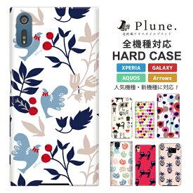 スマホケース Plune. ハード ケース | Android アンドロイド 全機種対応 Xperia エクスペリア SO-04H SO-02H SO-02J Galaxy ギャラクシー AQUOS アクオス ARROWS アローズ スマホカバー 携帯カバー 携帯ケース iPhone5 iPhone5s iPhoneSE アイフォン5 アイフォン5s SE 北欧