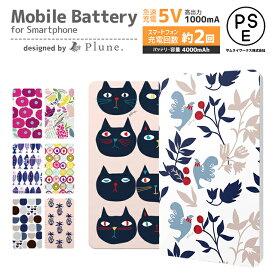 モバイルバッテリー Plune 4000mAh | 薄型 軽量 極薄 iPhone アイフォン android アンドロイド iPhone11 pro コンパクトスマホバッテリー 充電器 携帯バッテリー スマートフォン 大容量 急速充電 全機種対応 ケーブル おしゃれ 大人女子 かわいい 北欧 大人かわいい 女子 PSE