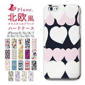 iPhoneケース Plune ハード ケース 【 スマホケース iPhone7 iPhone6 iPhone6s iPhone8 iPhone5 iPhone5s iPhone5c iPhoneSE アイフォン7 アイフォン8 アイフォン6s アイフォン7 アイフォン5 アイフォン5s SE 5s 5c アイフォンケース スマホカバー 携帯カバー 携帯ケース