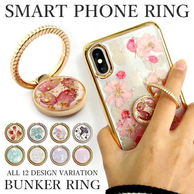 バンカーリング 【 おしゃれ 薄型 iphoneケース スマホケース おすすめ iphonex iphone 7 plus Xs 薄い 強力 ケース 360度 バンカー リング ケース iphone8 アイフォンケース ホールドリング スマホスタンド リングホルダー スマホリング リングスタンド シェル 押し花